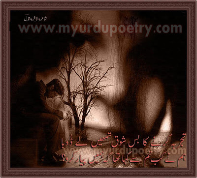 Hum Ny Kab Tum Sy Kaha Humy Pyar Kero, pyar shayari 2 line design poetry , poetry, sms