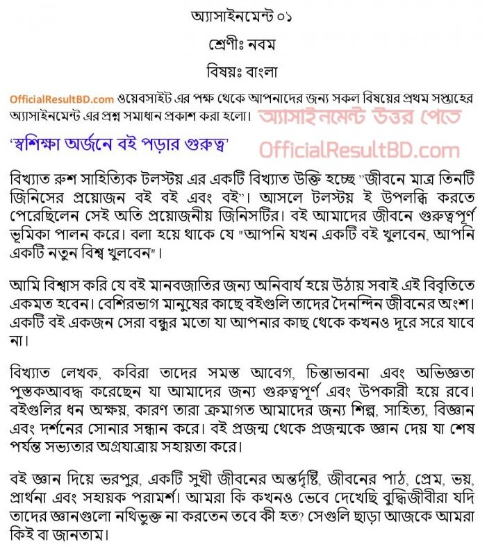 Class 9 Bangla Assignment Answer Download 2021 For First Week - page 01