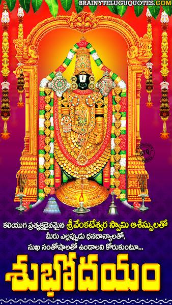 telugu bhakti-good morning quotes in telugu-lord balaji hd wallpapers-subhodayam telugu bhakti messages