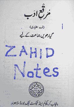 1st year urdu muraqa elective ikhtiari book pdf