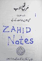 muraqa urdu elective class 11 pdf fa part 1 punjab board