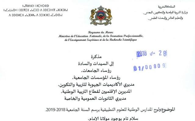 مذكرة بشأن الالتحاق بالمدارس الوطنية للعلوم التطبيقية برسم السنة الجامعية 2019-2020