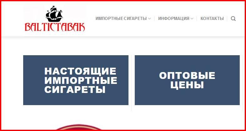baltictabak.ru – отзывы, осторожно мошенники