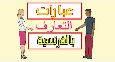 جمل بالفرنسية تستخدم كثيرا في التواصل والتعارف مترجمة بالعربية