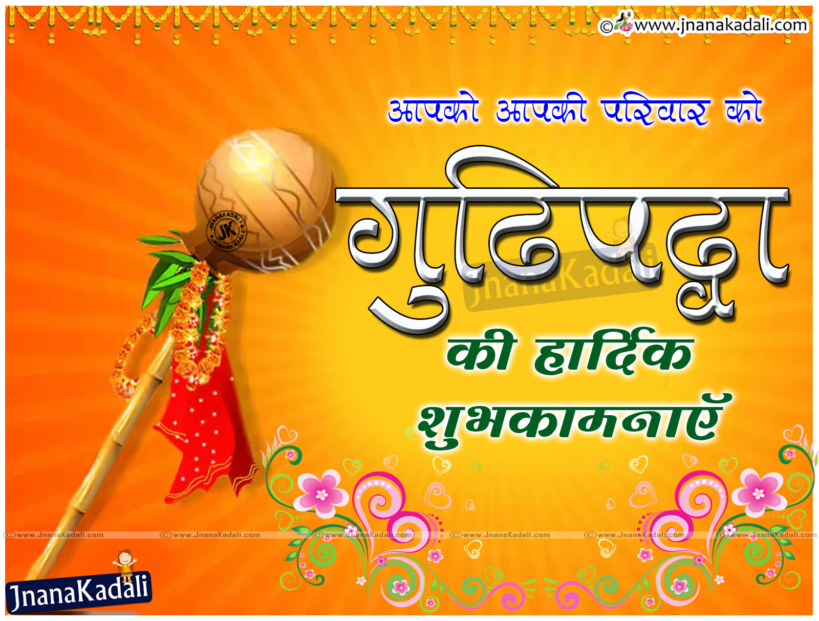 Gudi Padwa Greetings In Marathi Language Choice Image Greetings
