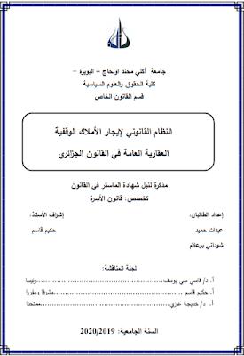 مذكرة ماستر: النظام القانوني لإيجار الأملاك الوقفية العقارية العامة في القانون الجزائري PDF