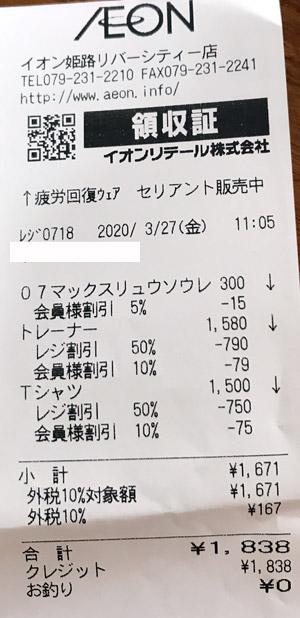 イオン 姫路リバーシティー店 2020/3/27 のレシート