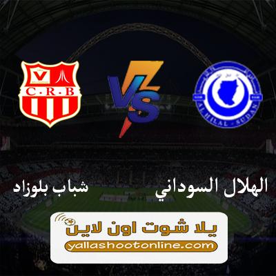 مباراة الهلال السوداني وشباب بلوزداد اليوم