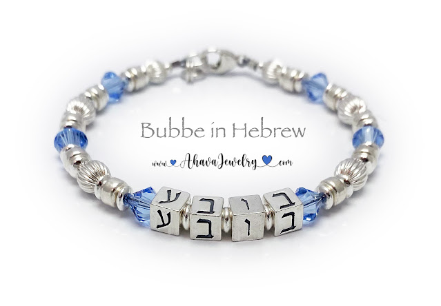 Bubbe in Hebrew Proof with December or light blue Swarovski crystals - בובי Bobbe בובע Bubbe