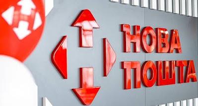 Госпотребслужба оштрафовала Новую почту на 326 млн грн