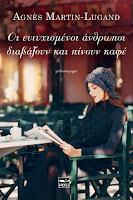 http://www.culture21century.gr/2016/08/oi-eytyxismenoi-anthrwpoi-diavazoyn-kai-pinoyn-kafe-ths-agnes-martin-lugand-book-review.html