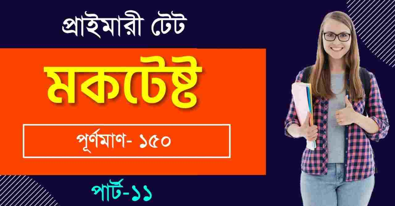 Primary TET Mocktest Part-11 All Subjects