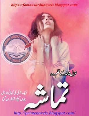 Tamasha novel by Ghazal Khalid Part 1 pdf