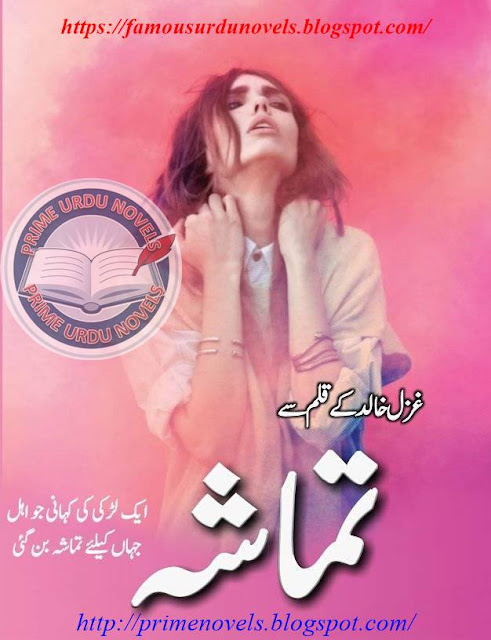 Tamasha novel online reading by Ghazal Khalid Complete