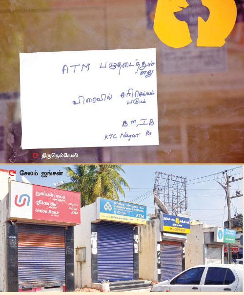 ஏ.டி.எம்-கள் எந்த நிலைமையில் இருக்கின்றன? ஒரு கேமரா விசிட்...