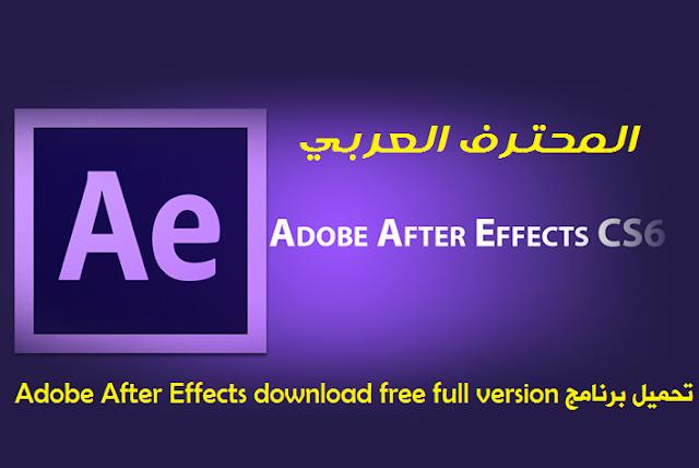 تحميل برنامج adobe after effects download free full version