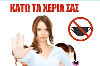 Ποινική δίωξη για όσους δεν φοράνε μάσκα με παρέμβαση του εισαγγελέα Β. Πλιώτα