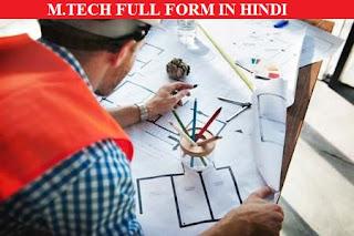 m.tech full form in hindi,m.tech ka full form
