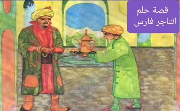 قصة حلم التاجر فارس