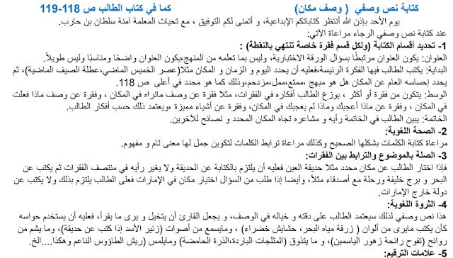 ارشادات لكتابة نص وصفي تعبيري لغة عربية صف ثامن فصل أول