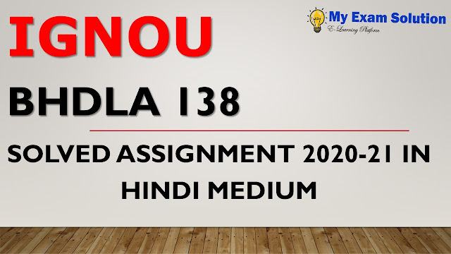 bhdla 138 solved assignment in hindi pdf, bhdla 138 ignou assignment, bhdla 138 hindi bhasha assignment, bhdla 138 solved assignment free, bhdla 138 hindi bhasha pdf, bhdla 138 question paper, bhdla 138 study material, bhdla 138 assignment
