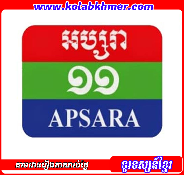Apsara TV Channel Online - Live TV from Cambodia