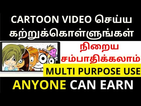 How to create Cartoon animation Video - Earn Money Online - Make educational videos in mobile- Tamil