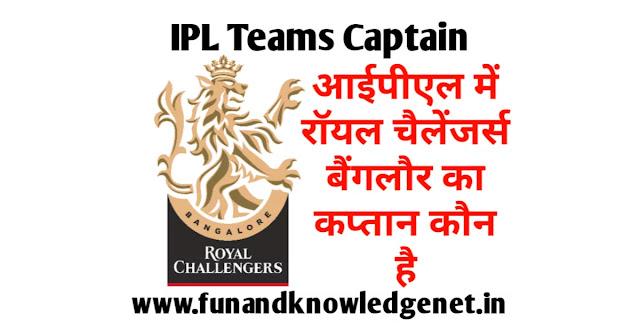 रॉयल चैलेंजर्स बैंगलौर का कप्तान कौन है 2021 - Royal Challengers Bangalore 2021 Ka Captain Kaun Hai