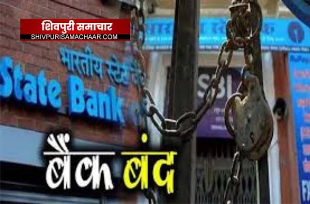 समान काम समान वेतन की मांग पर हडताल: शनिवार से सोमवार तक बंद रहेंगें बैंक | Shivpuri News