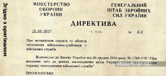 директива МОУ та ГШ ЗСУ про визначення строків та обсягів звільнення військовослужбовців