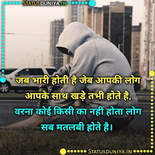 Koi Kisi Ka Nahi Hota Quotes Images In Hindi, जब भारी होती है जेब आपकी लोग आपके साथ खड़े तभी होते है, वरना कोई किसी का नहीं होता लोग सब मतलबी होते है।