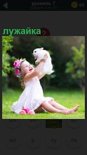275 слов девочка с собачкой сидит на лужайке 7 уровень