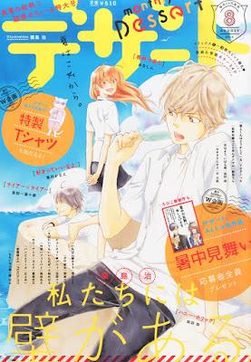 Monthly Dessert 2015 #08 Watashitachi ni wa Kabe ga Aru de Haru Tsukishima