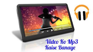 Video Ko Mp3 Kaise Banaye