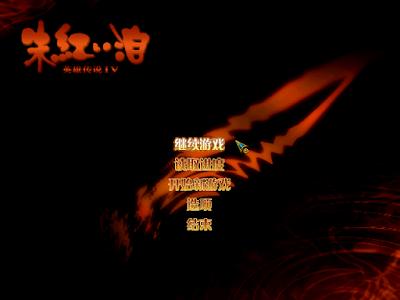 英雄傳說4:朱紅之淚中文版(The Legend of Heroes4 redtears)!