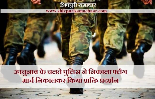 उपचुनाव के चलते पुलिस ने निकाला फ्लैग मार्च निकालकर किया शक्ति प्रदर्शन - KARERA NEWS