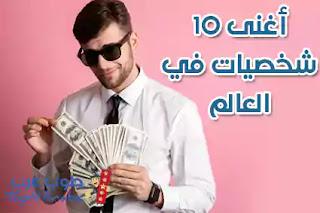 أغنى 10 شخصيات في العالم