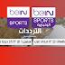 جميع ترددات قناة بين سبورت الاخبارية Bein Sport News و بين سبورت المفتوحة على نايل سات و سهيل سات