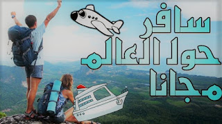 كيفية السفر مجانا حول العالم