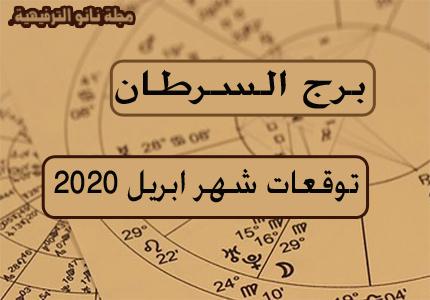 توقعات برج السرطان صحيا ومهنيا وعاطفيا لشهر ابريل 2020 | ابراج ابريل 2020