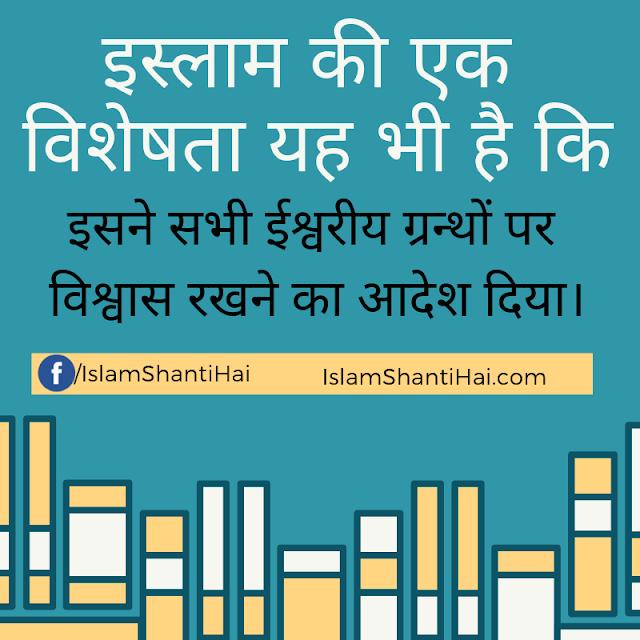 इस्लाम ने सभी ईश्वरीय ग्रन्थों पर विश्वास रखने का आदेश दिया | इस्लाम की विशेषताएं | इस्लामिक कोट्स स्टेटस इन हिंदी | Quotes Status in Hindi Images by Ummat-e-Nabi.com