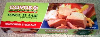Ο ΕΦΕΤ ανακαλεί προϊόν τόνου σε λάδι από την αγορά-μην καταναλώσετε αυτό το προϊόν.
