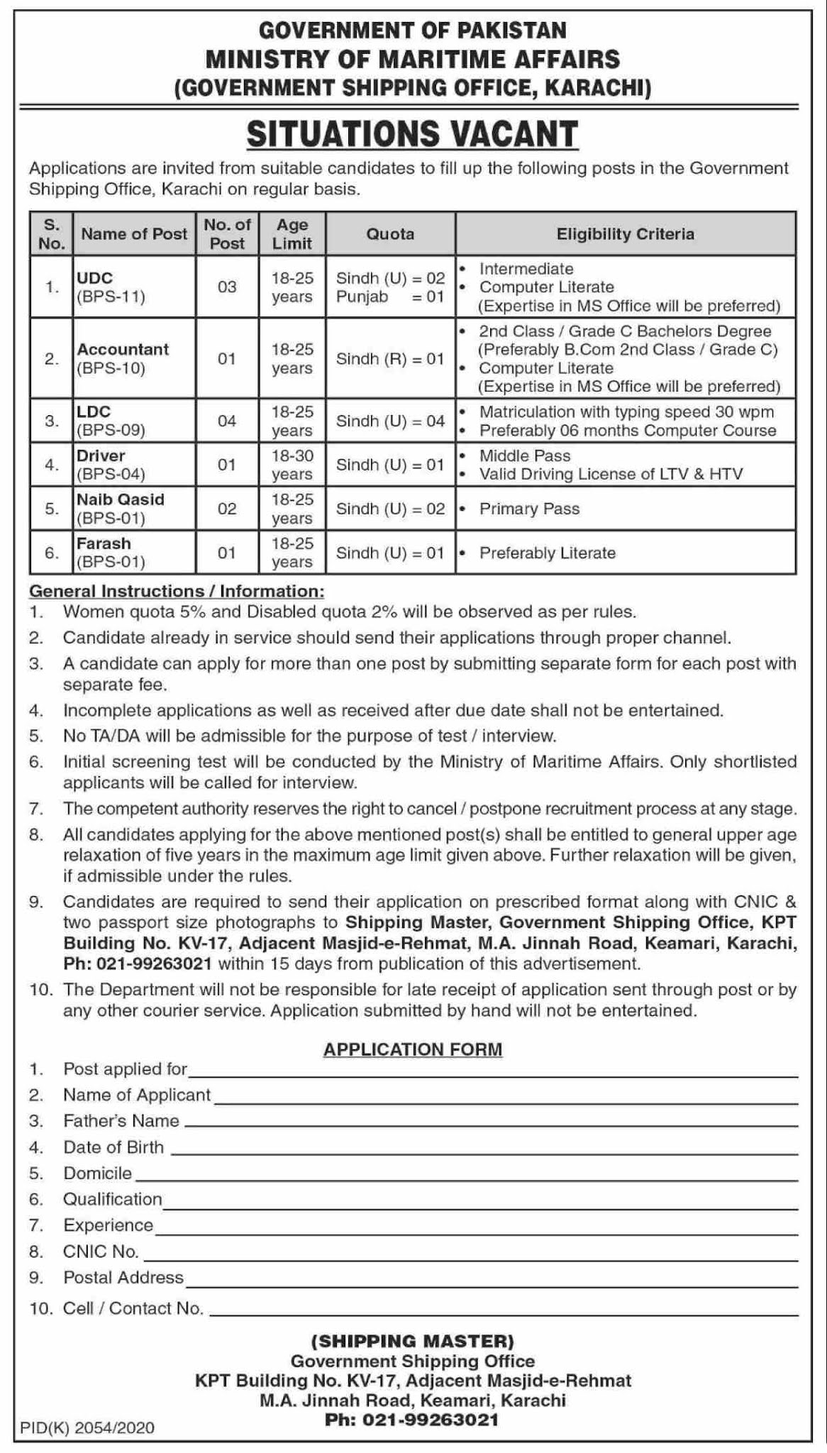 Ministry of Maritime Affairs Jobs 2021 - Government of Pakistan Latest Jobs 2021 - Download Job Application Form