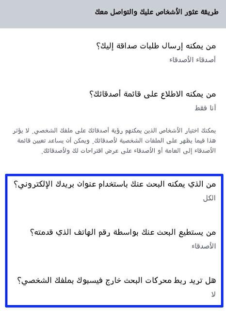 ضبط اعدادات فيس بوك
