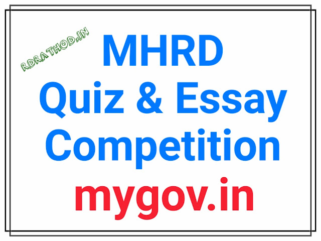 MHRD Quiz & Essay Competition 2020 on mygov.in