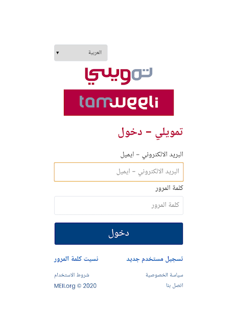 إنشاء حساب على منصة تمويلي Tamweeli