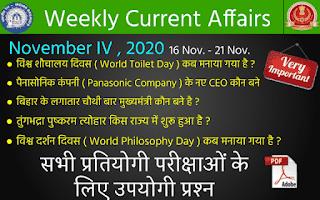 Weekly Current Affairs ( November IV , 2020 )