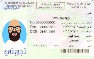 تجربتي في تجديد رخصة القيادة
