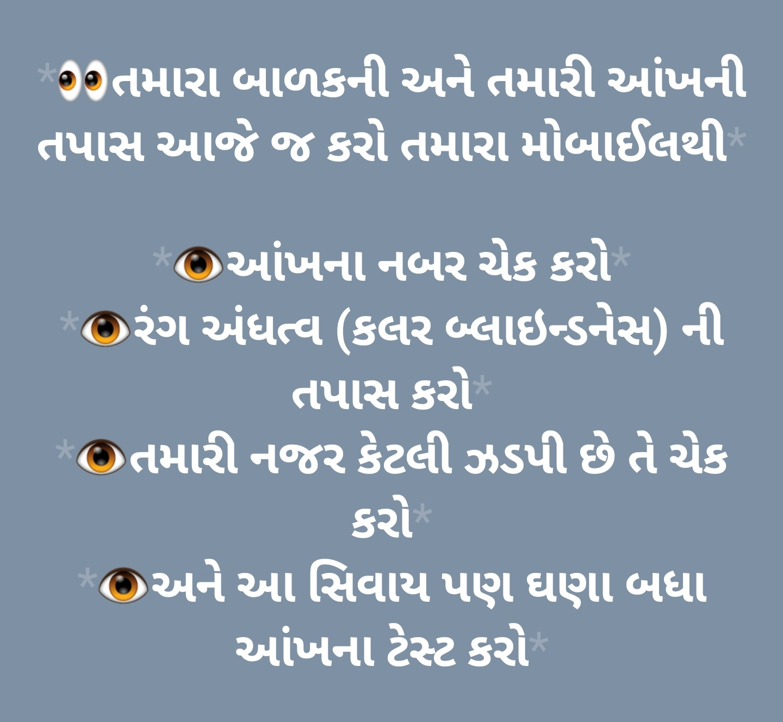 https://www.gujaratjobportal.com/2021/04/eyes-test-mobile-application-download.html