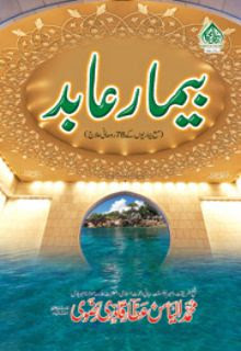 Naiki Ki Dawat Book
